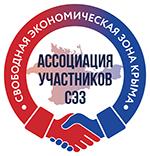 АУСЭЗ ассоциация участников  свободной экономической зоны  крымского федерального округа